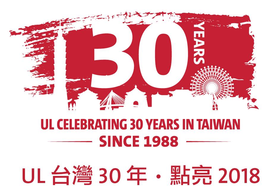 2018ul - UL 台灣 30 周年!UL 測試實驗室到底在做甚麼呢?電燈、延長線、五金門鎖,家庭安全就靠他了 Part2