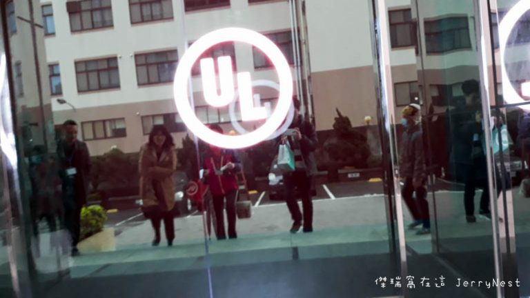 ul 20 768x432 - UL 台灣 30 周年!UL 測試實驗室到底在做甚麼呢?電燈、延長線、五金門鎖,家庭安全就靠他了 Part2