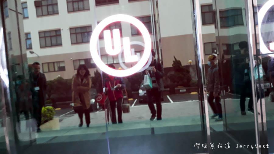 ul 20 - UL 台灣 30 周年!UL 測試實驗室到底在做甚麼呢?電燈、延長線、五金門鎖,家庭安全就靠他了 Part2