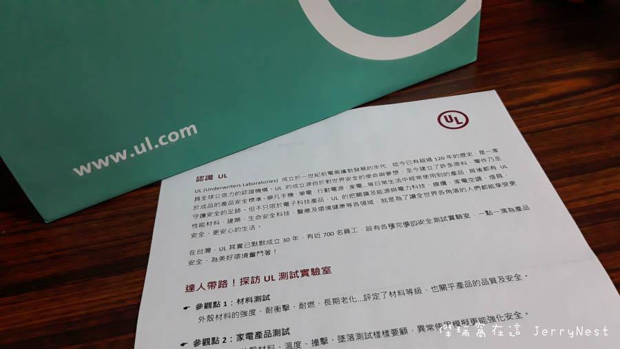 ul 40 - UL 台灣 30 周年!UL 測試實驗室到底在做甚麼呢?材料分析、家電用品、手機防水防塵等多種測試 Part1