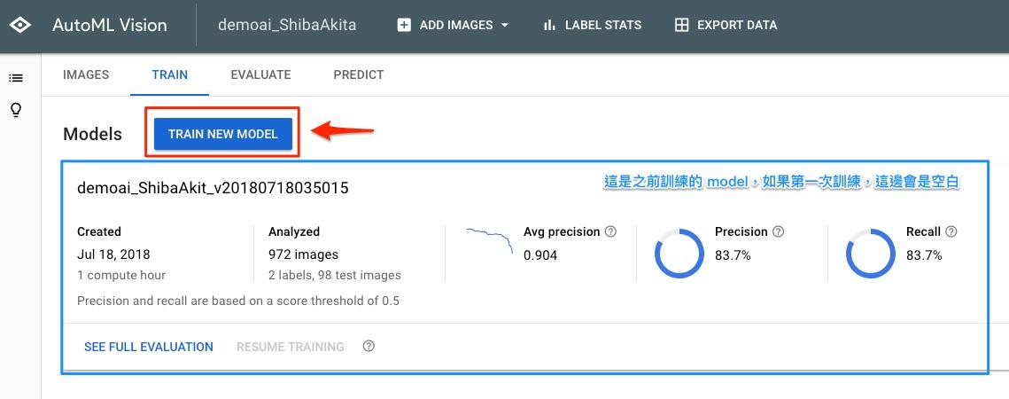 image3 - Google Cloud AutoML Vision 輕鬆分辨秋田和柴犬!快來體驗最新的機器學習工具吧