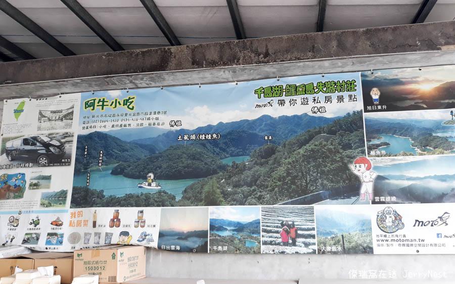 lake 3 - 新北石碇|探訪千島湖秘境、八卦茶園,享受坐擁仙境的感覺
