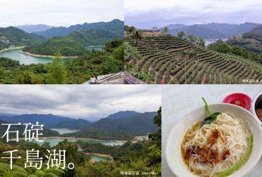 lake cover 370x250 - 【台北。石碇】探訪千島湖秘境、八卦茶園