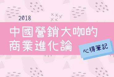 mbcover 370x250 - [筆記] 2018 中國營銷大咖的商業進化論,音頻知識付費起風了?