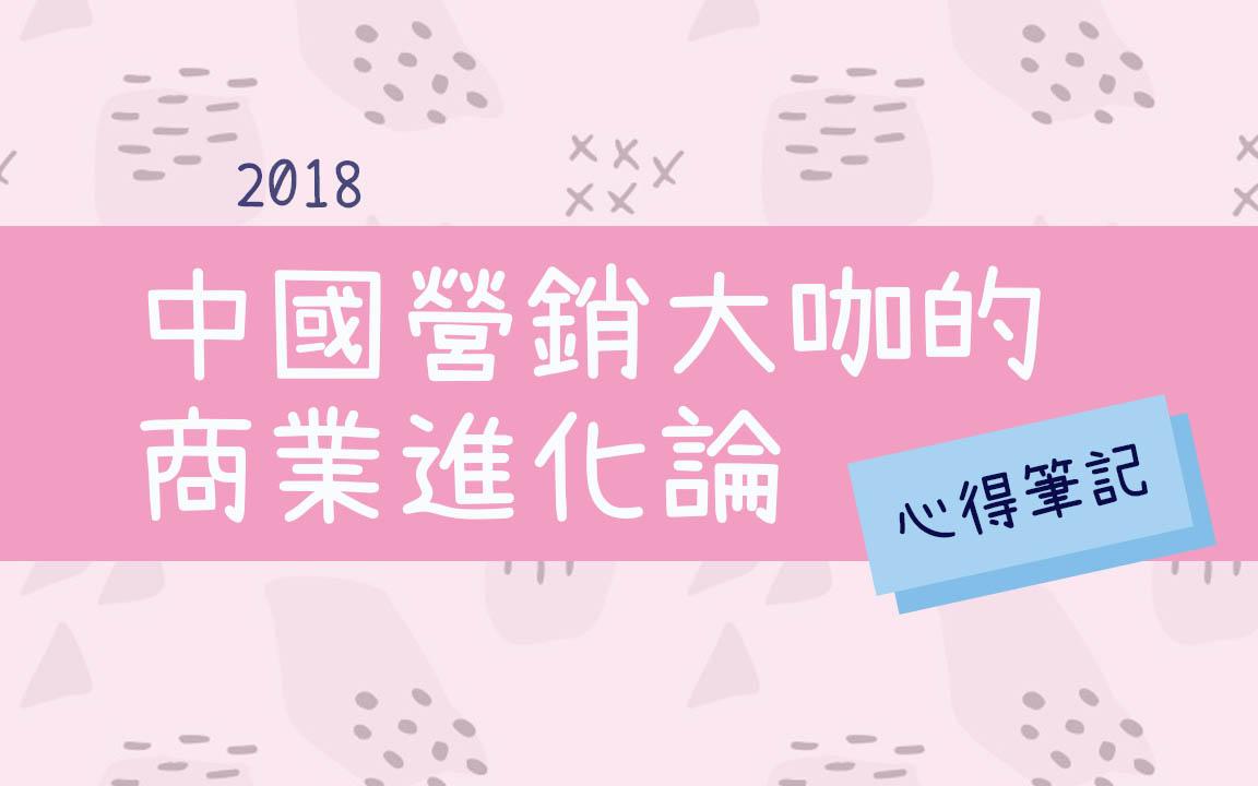 mbcover - [筆記] 2018 中國營銷大咖的商業進化論,音頻知識付費起風了?
