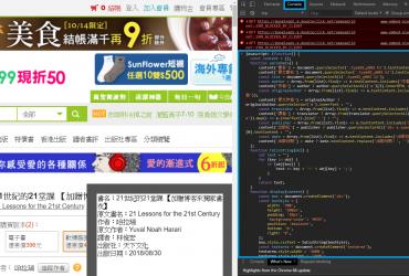 bookjs2 370x250 - 部落客、書評必備!透過 JavaScript 抓取並整理博客來書籍資料