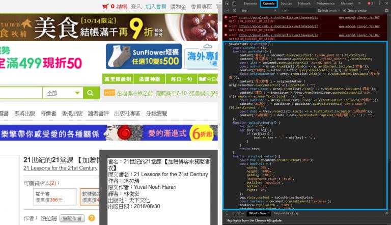 bookjs2 768x442 - 部落客、書評必備!透過 JavaScript 抓取並整理博客來書籍資料