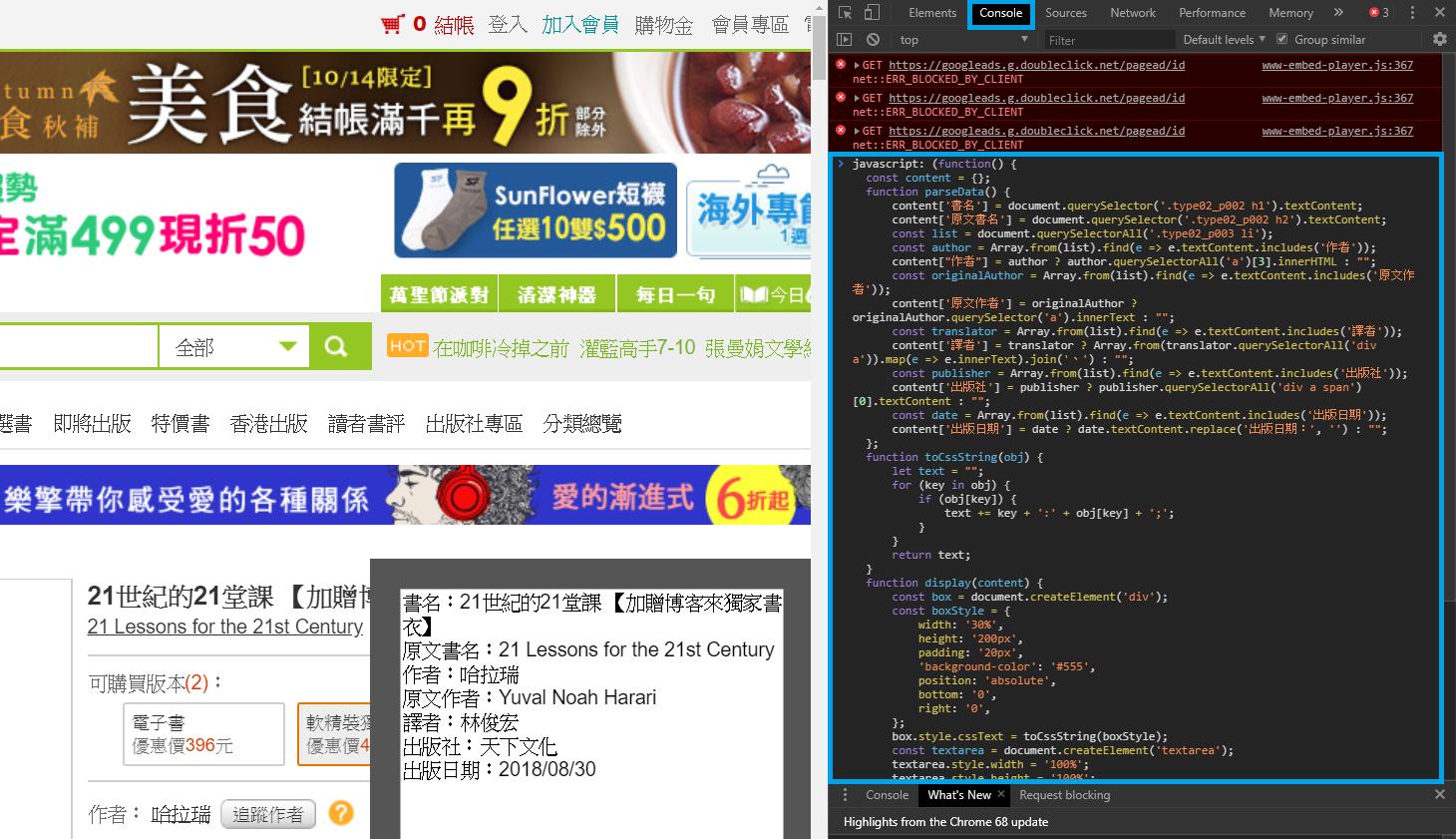 bookjs2 - 部落客、書評必備!透過 JavaScript 抓取並整理博客來書籍資料
