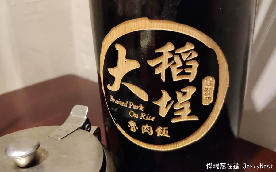 bporice 4 - 台北大同|大稻埕魯肉飯,祖傳三代 60 年老店的絕妙滋味