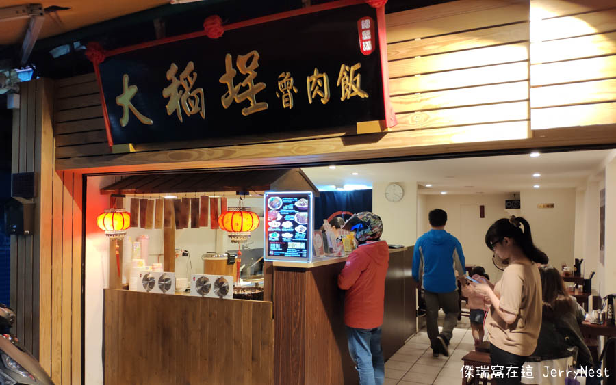 bporice 5 - 台北大同|大稻埕魯肉飯,祖傳三代 60 年老店的絕妙滋味