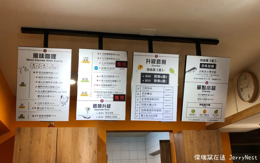 jiacurry2 1 - 台北信義|家咖哩松菸店,來自花蓮的超人氣美味咖哩