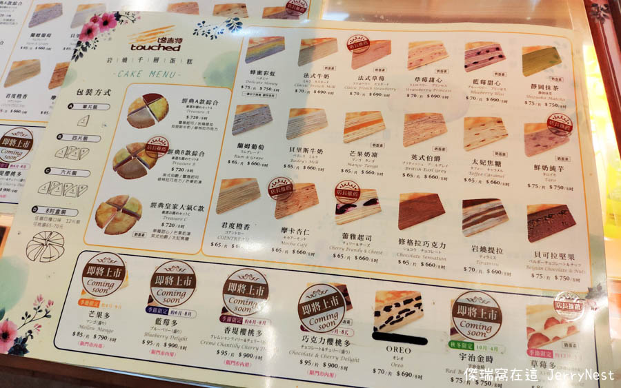 touched 3 - 揭密!塔吉特 Touched 千層蛋糕新品試吃體驗,讓顧客親自定義最終口味