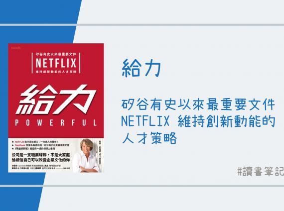 netflix power 570x424 - 《給力》閱讀筆記,自由與責任的企業文化