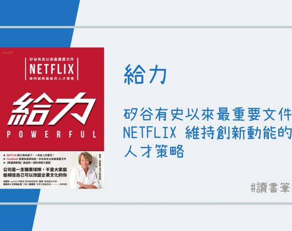 netflix power 570x452 - 《給力》閱讀筆記,自由與責任的企業文化