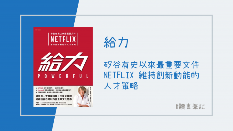 netflix power 768x432 - 《給力》閱讀筆記,自由與責任的企業文化