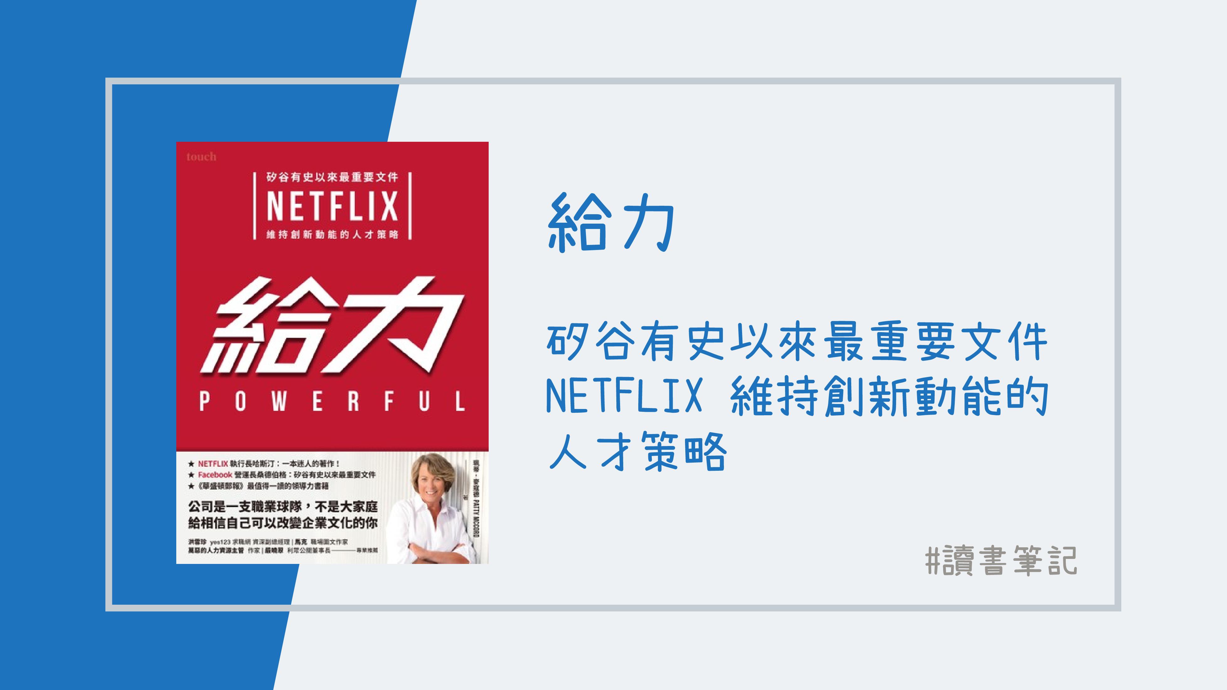 netflix power - 《給力》閱讀筆記,自由與責任的企業文化