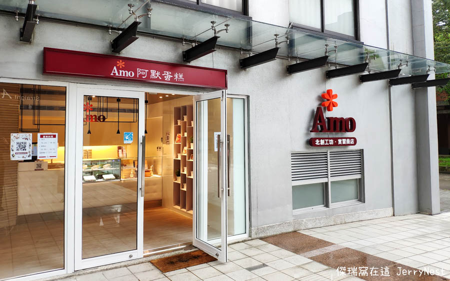 amo 4 - 實習就像是創業,阿默蛋糕實習商店有什麼不一樣的地方?