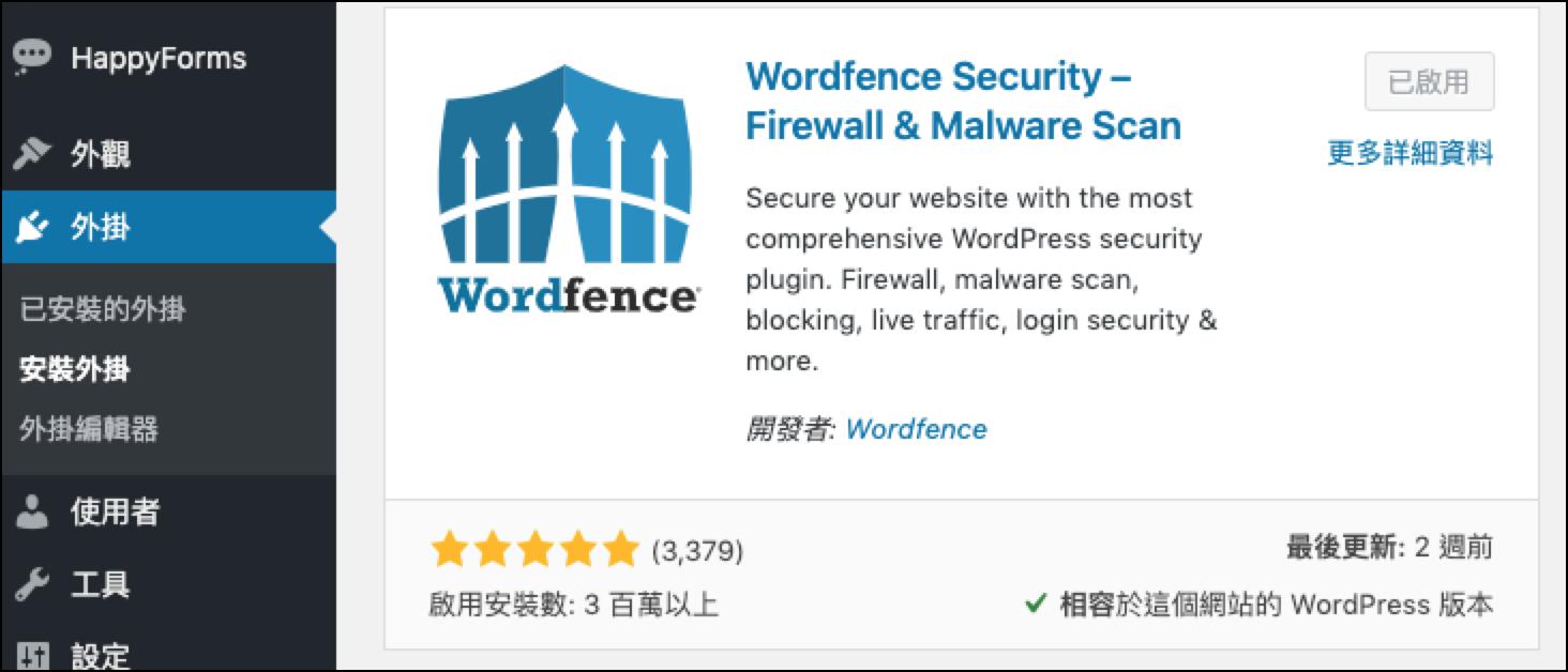 wphack13 - 如何保護你的 WordPress 網站?掌握這 9 個小技巧遠離駭客入侵