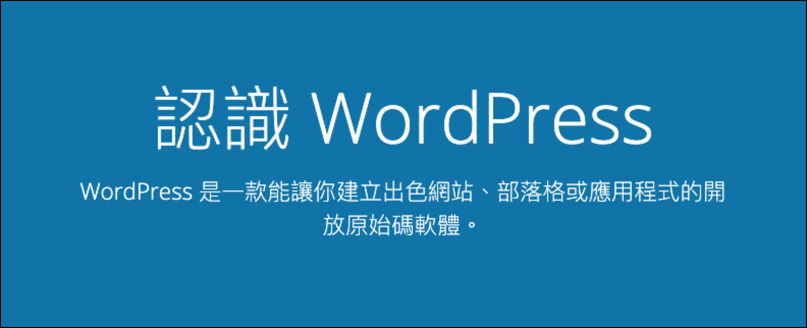 wphack15 - 如何保護你的 WordPress 網站?掌握這 9 個小技巧遠離駭客入侵