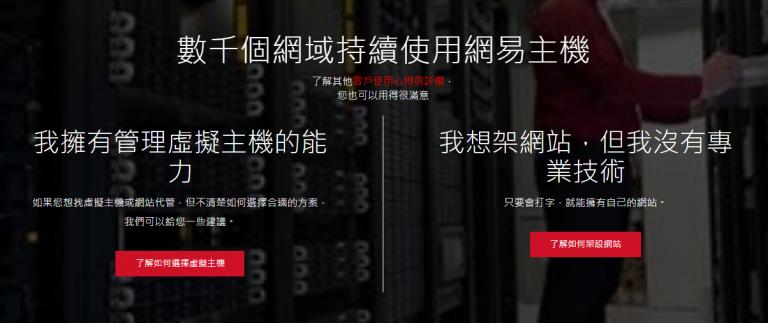 want0 768x323 - 台灣虛擬主機推薦:網易資訊 WantEasy,適合 WordPress 新手的架站主機