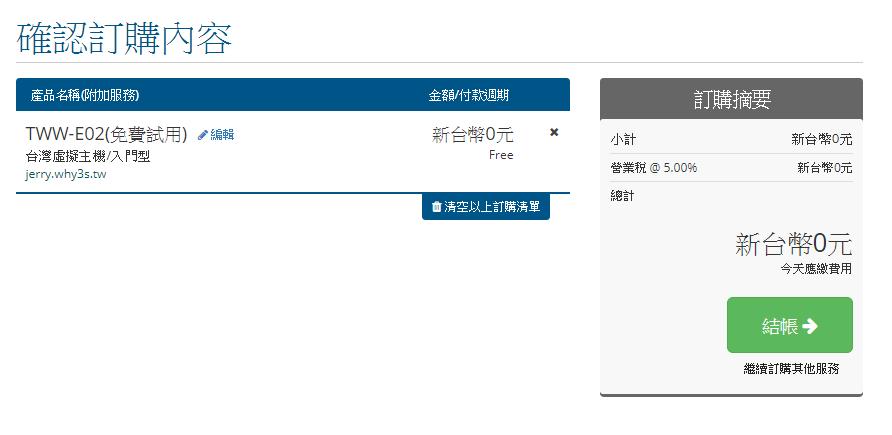 want1 1 - 台灣虛擬主機推薦:網易資訊 WantEasy,適合 WordPress 新手的架站主機