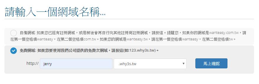 want13 - 台灣虛擬主機推薦:網易資訊 WantEasy,適合 WordPress 新手的架站主機