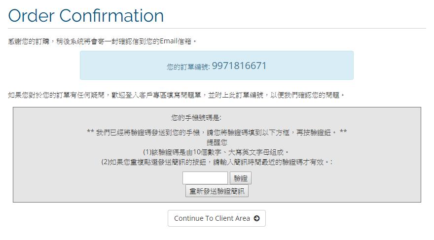 want2 - 台灣虛擬主機推薦:網易資訊 WantEasy,適合 WordPress 新手的架站主機