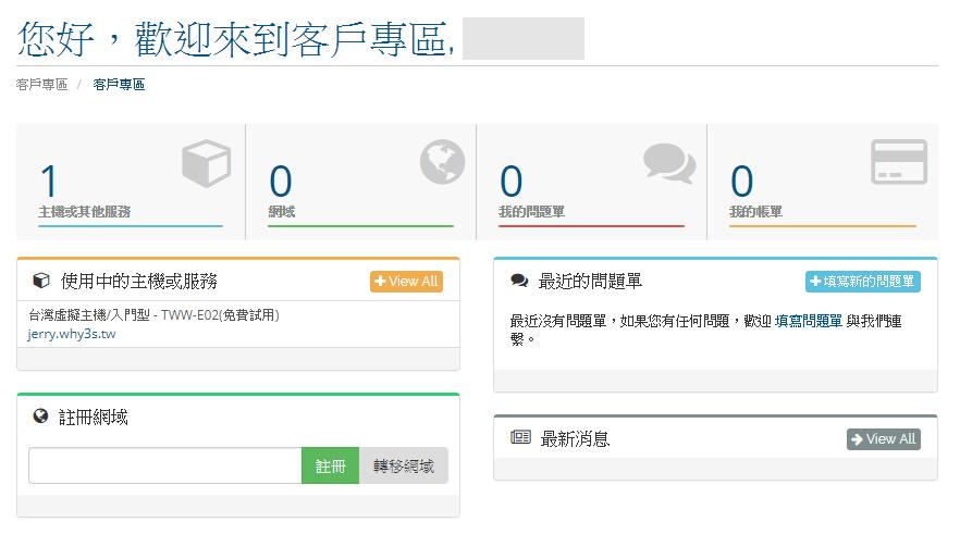 want3 - 台灣虛擬主機推薦:網易資訊 WantEasy,適合 WordPress 新手的架站主機
