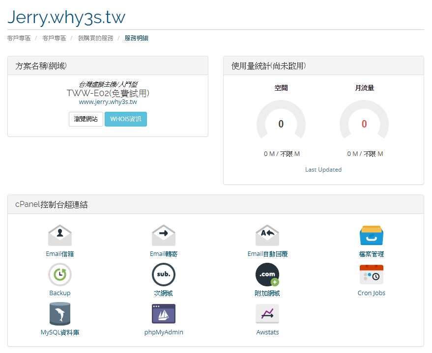 want4 - 台灣虛擬主機推薦:網易資訊 WantEasy,適合 WordPress 新手的架站主機