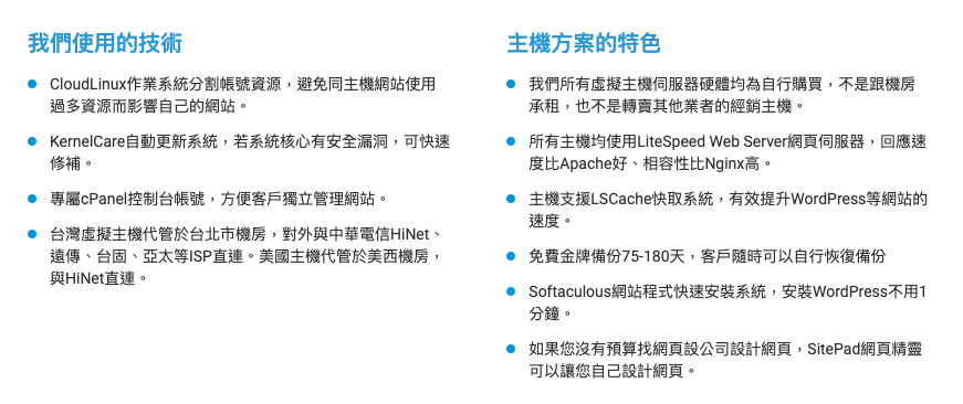want5 - 台灣虛擬主機推薦:網易資訊 WantEasy,適合 WordPress 新手的架站主機