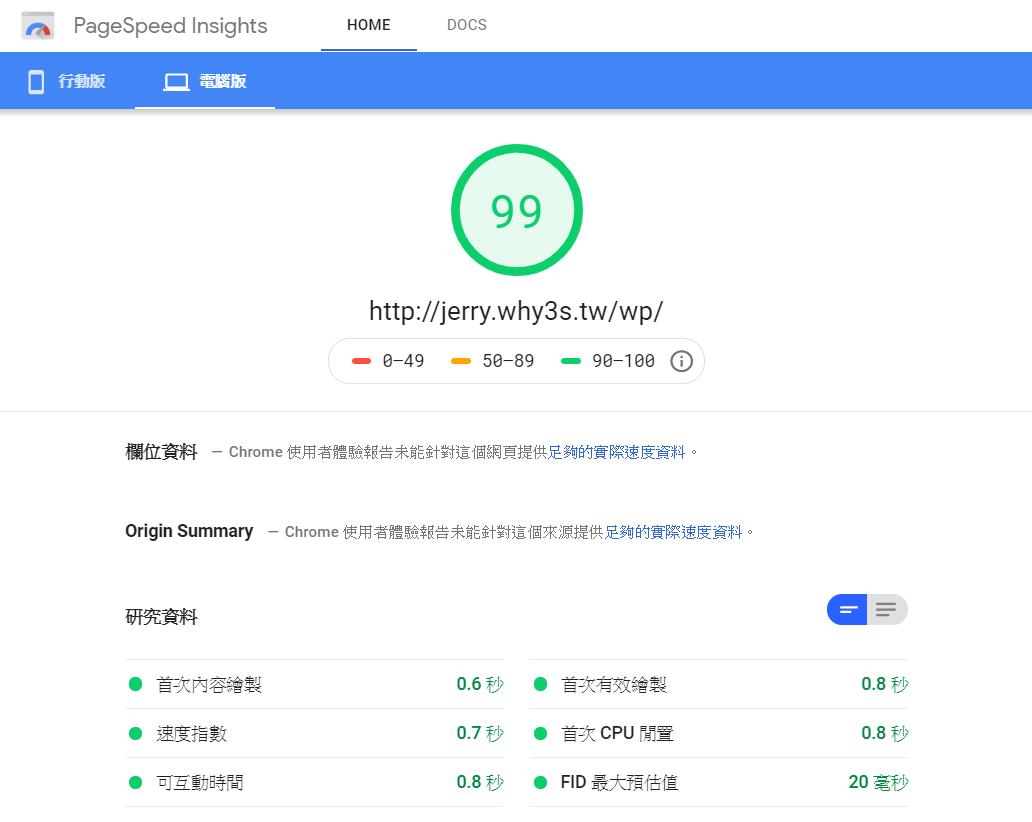 want9 - 台灣虛擬主機推薦:網易資訊 WantEasy,適合 WordPress 新手的架站主機