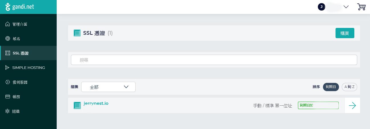 gandi ssl1 - 使用 Gandi 附贈的免費 SSL 憑證,並在 Bitnami WordPress 設定啟用 Https