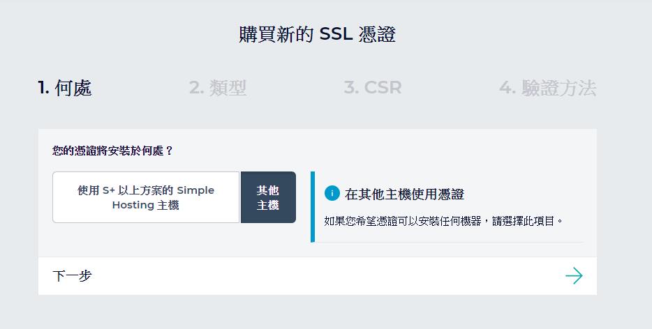 gandi ssl2 - 使用 Gandi 附贈的免費 SSL 憑證,並在 Bitnami WordPress 設定啟用 Https