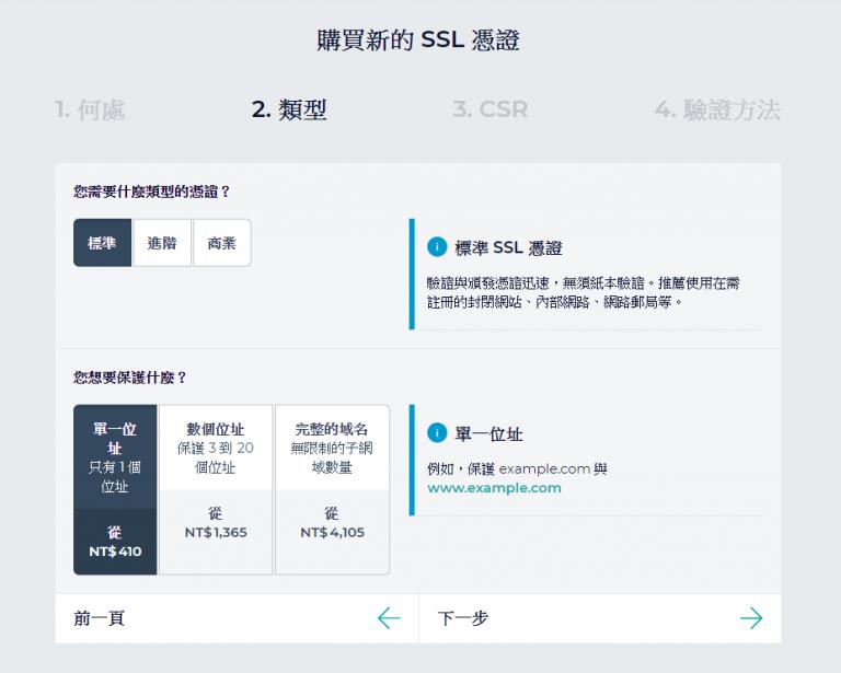 gandi ssl3 768x615 - 使用 Gandi 附贈的免費 SSL 憑證,並在 Bitnami WordPress 設定啟用 Https