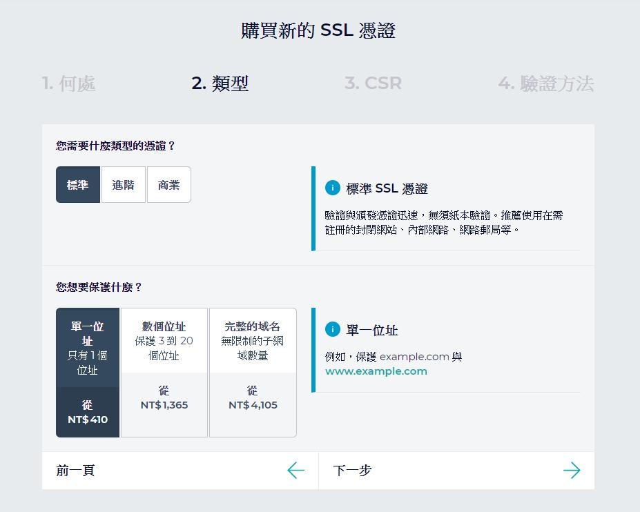 gandi ssl3 - 使用 Gandi 附贈的免費 SSL 憑證,並在 Bitnami WordPress 設定啟用 Https