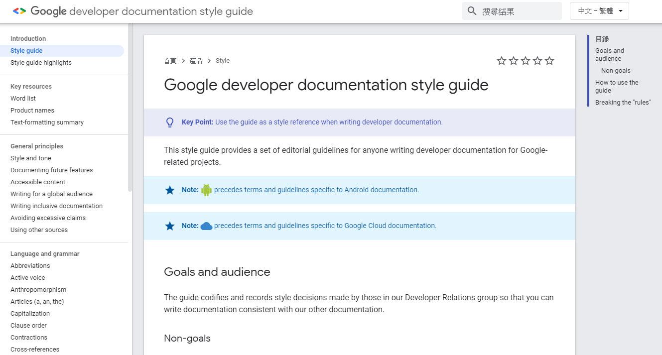 google dev doc - Google 開發者文件風格指南 developer documentation style guide 學習心得筆記