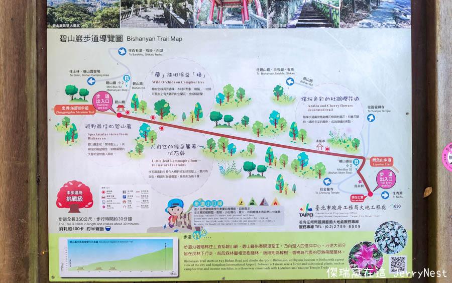 baishihu 4 - 台北內湖|碧山巖步道、白石湖吊橋、同心池、夫妻樹