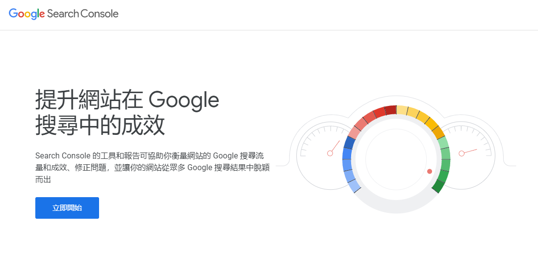 gsc0 - 比躺著還快!教你用新版 Google Search Console 將網頁登錄至 Google 搜尋引擎