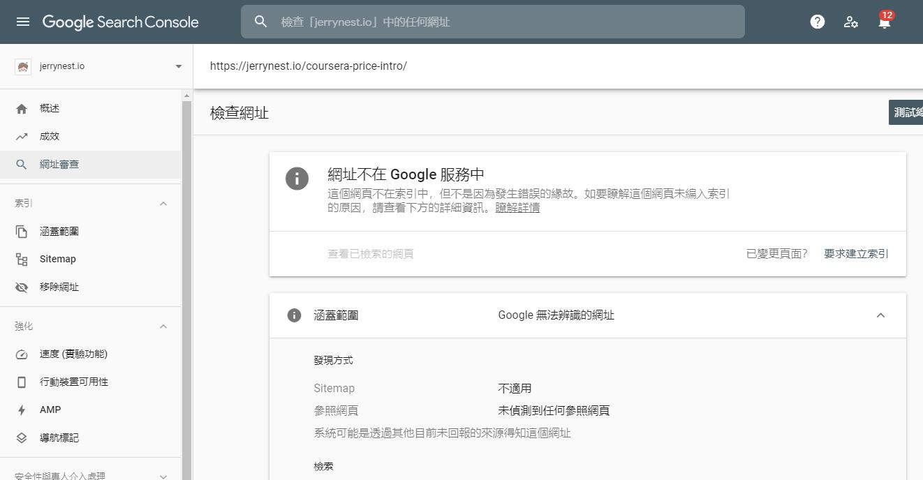 gsc1 - 比躺著還快!教你用新版 Google Search Console 將網頁登錄至 Google 搜尋引擎