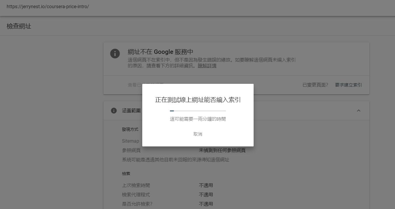 gsc2 - 比躺著還快!教你用新版 Google Search Console 將網頁登錄至 Google 搜尋引擎