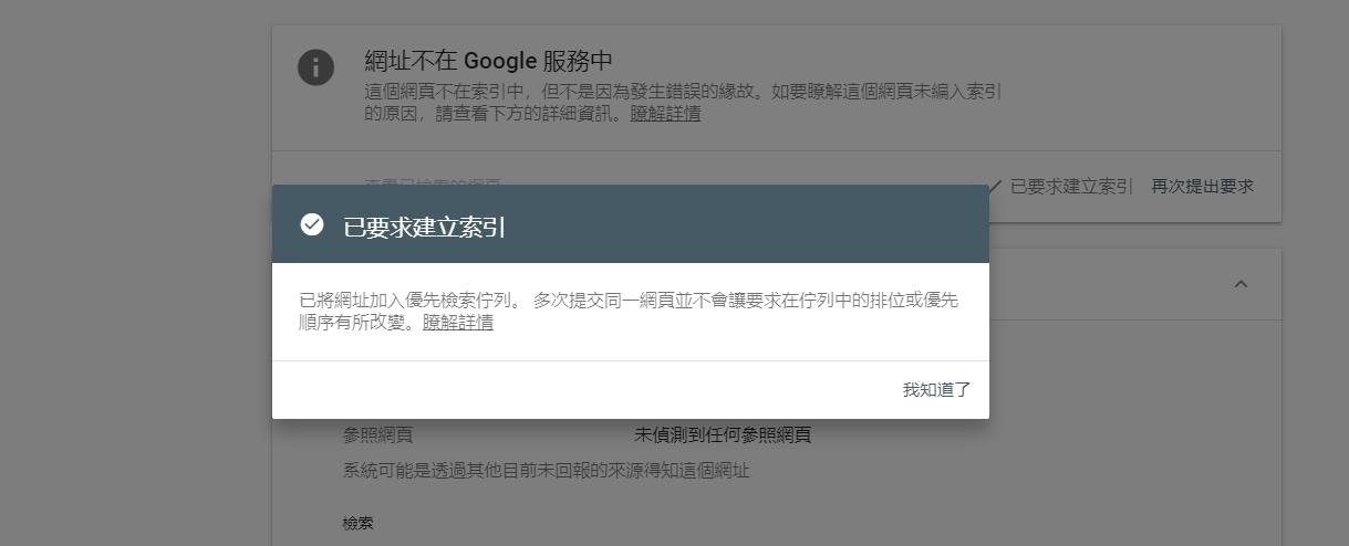 gsc3 - 比躺著還快!教你用新版 Google Search Console 將網頁登錄至 Google 搜尋引擎