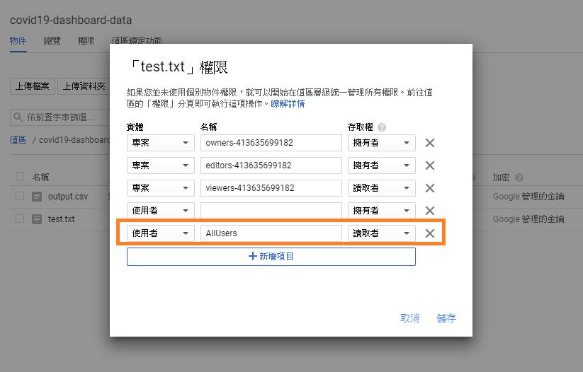 gs public2 - [教學] 使用 Google Cloud Storage 建立靜態網站