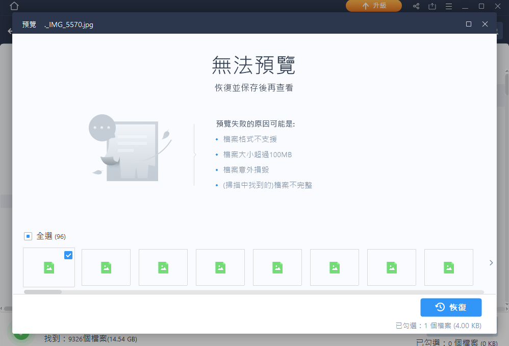 image10 - 檔案誤刪救星!資料救援軟體 EaseUS Data Recovery Wizard 13.3 安裝與實測
