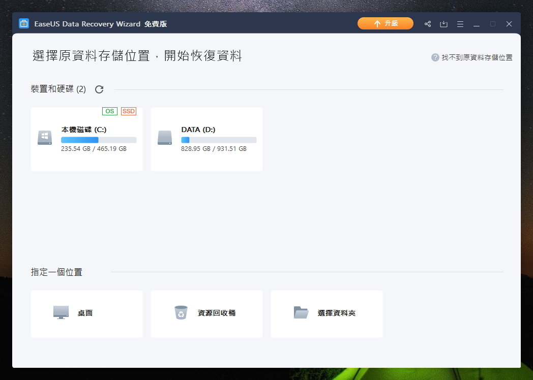 image12 - 檔案誤刪救星!資料救援軟體 EaseUS Data Recovery Wizard 13.3 安裝與實測
