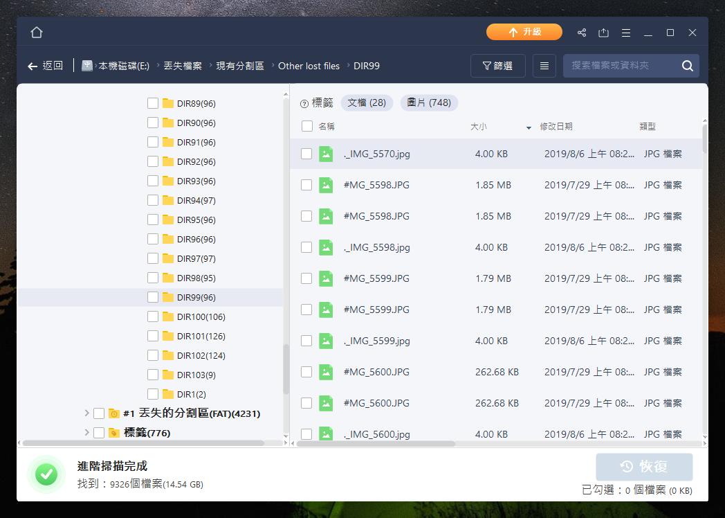 image13 - 檔案誤刪救星!資料救援軟體 EaseUS Data Recovery Wizard 13.3 安裝與實測
