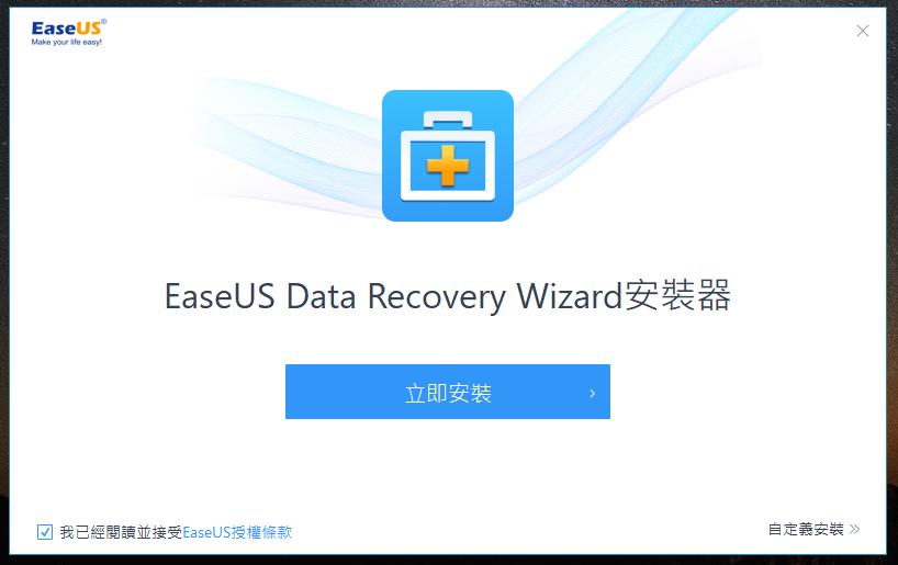 image2 - 檔案誤刪救星!資料救援軟體 EaseUS Data Recovery Wizard 13.3 安裝與實測