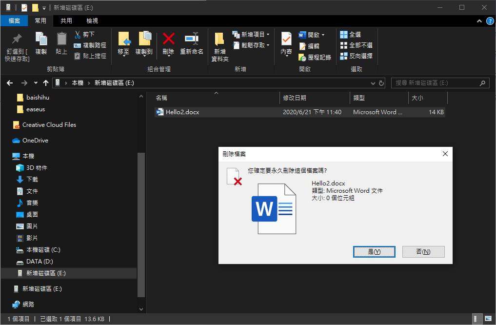 image7 - 檔案誤刪救星!資料救援軟體 EaseUS Data Recovery Wizard 13.3 安裝與實測