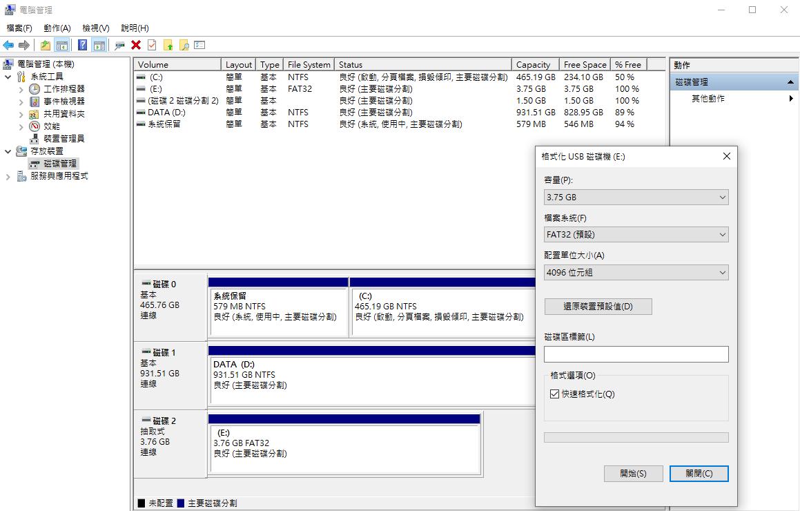 image9 - 檔案誤刪救星!資料救援軟體 EaseUS Data Recovery Wizard 13.3 安裝與實測